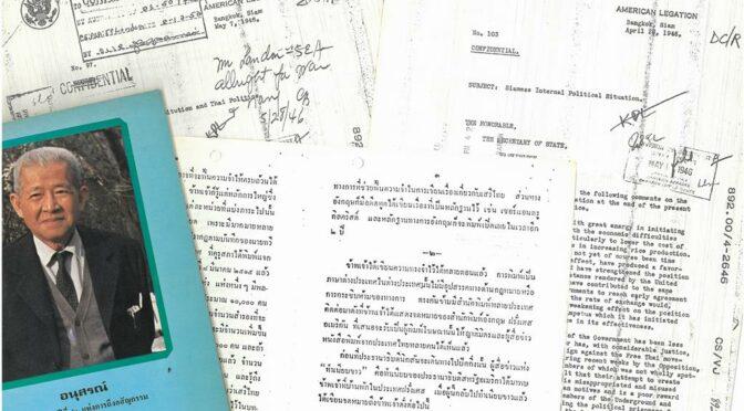 Eugénie Mérieau : Pré-Inventaire des «Papiers Pridi Panomyong» à l'IAO, déposés par Judith Stowe