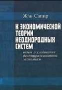 Sapir-2001-K Ekonomitcheskoj teorii neodnorodnyh sistem