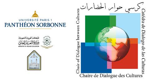 Travaux de l'École d'été euro-arabe 2017
