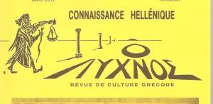 le logo de Connaissance hellénique