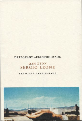 """Couverture de l' """"Ode à Sergio Leone"""" de P. Leventopoulos"""